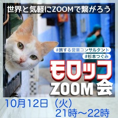 モロッコzoom会・10月12日(火)21時〜22時
