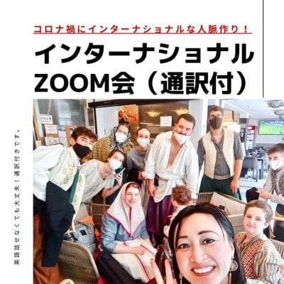 インターナショナルzoom会(初参加の方)・10月22日(金)21時〜22時