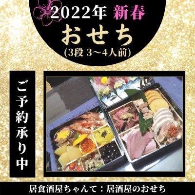 【御予約専用】2022年新春おせち|居酒屋のおせち【12/25まで】