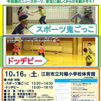 【1教室参加用】ニュースポーツ教室