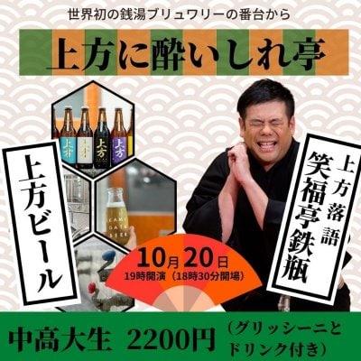 上方落語と上方ビールのコラボイベント 中高大生チケット2200円(ジュースとグリッシーニ付き)