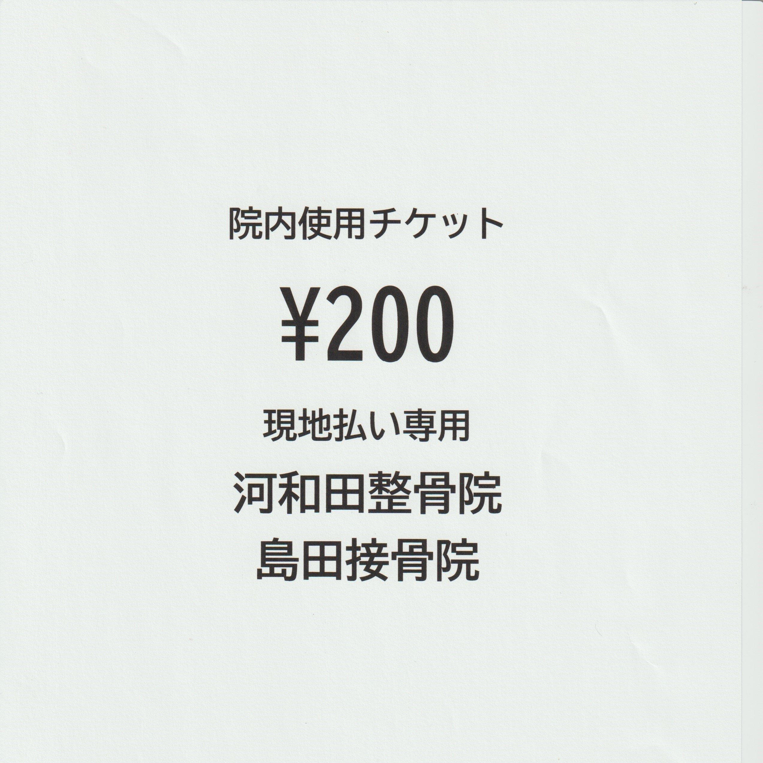 河和田整骨院、島田接骨院共通、現地支払いチケットのイメージその1
