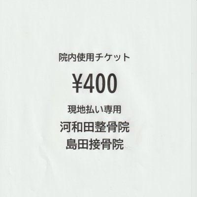 河和田整骨院、島田接骨院共通、現地支払いチケット