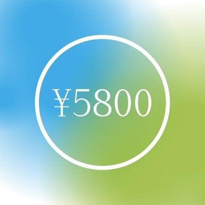 【ポイント還元用】5800円チケット