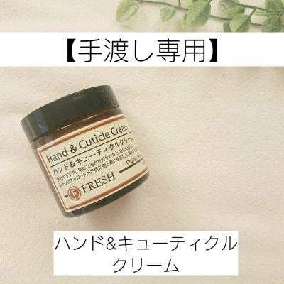 【手渡し限定】FRESHハンド&キューティークリーム