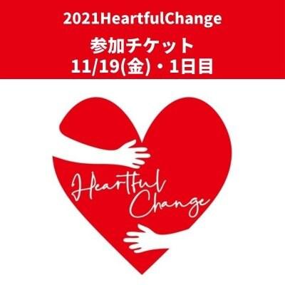 HeartfulChange2021 参加チケット11/19(金)1日目