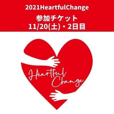 HeartfulChange2021 参加チケット11/20(土)2日目