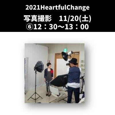 HeartfulChange2021 写真撮影⑥12:30〜13:00