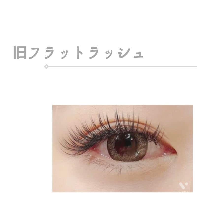 自まつげにフィット|高性能|旧・フラットラッシュ 120本¥5,800→¥5250のイメージその1