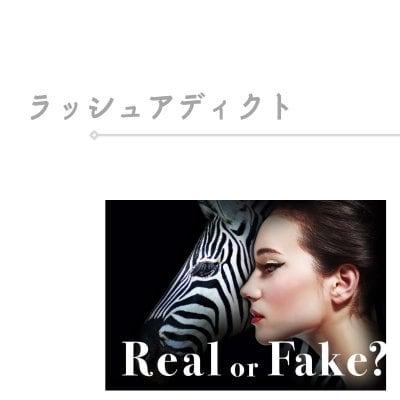 【話題沸騰】Realなまつ毛を|ラッシュアディクト&ソニック(超音波)