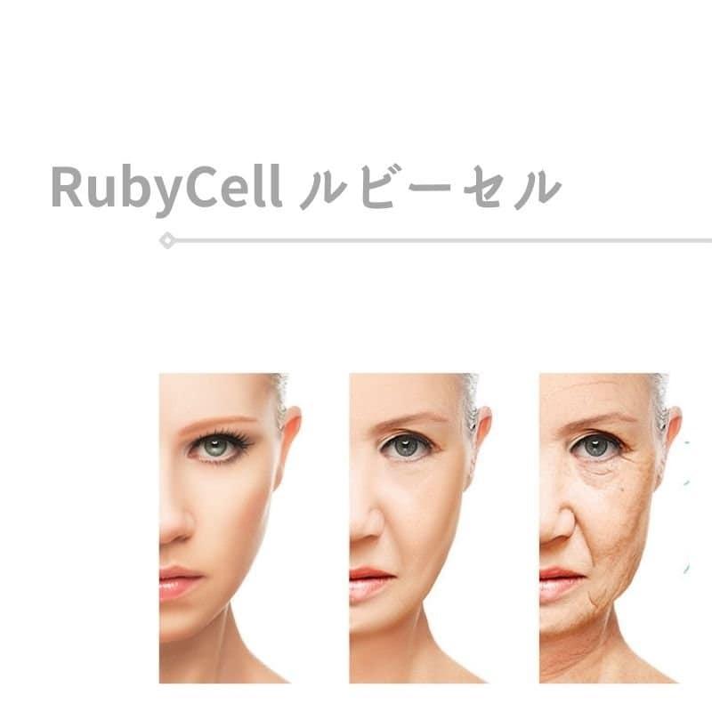 韓国|RubyCell|リバースエイジング|初回¥1,500のイメージその1