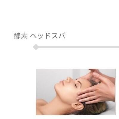 酵素でヘッドスパ|ツボ|肩こり|頭皮臭|血行促進 ¥8,470