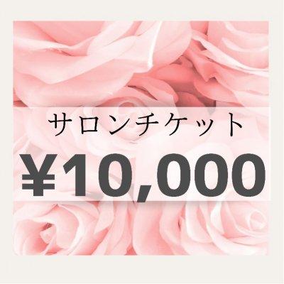 [現地払い専用]¥10000