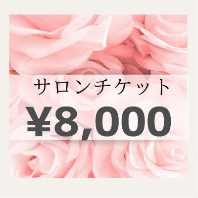 [現地払い専用]¥8000