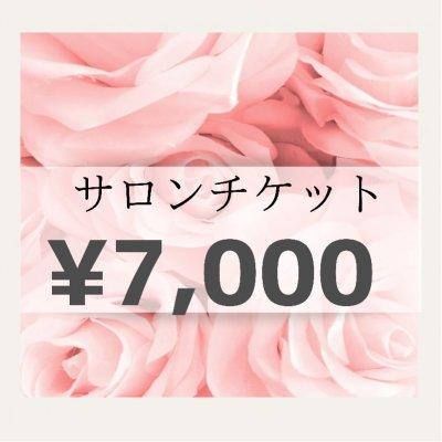 [現地払い専用]¥7000