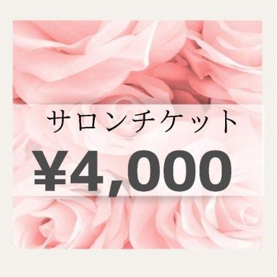 [現地払い専用]¥4000