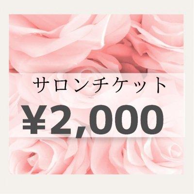[現地払い専用]¥2000