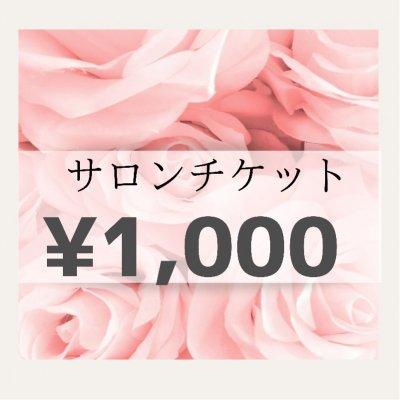[現地払い専用]¥1000