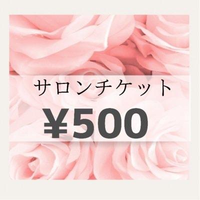 [現地払い専用]¥500