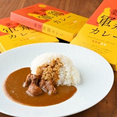 薬膳軍鶏カレー【酒肴奥座敷まる耕監修】
