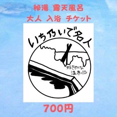 大人 秘湯の露天風呂 いちのいで会館チケットのイメージその1