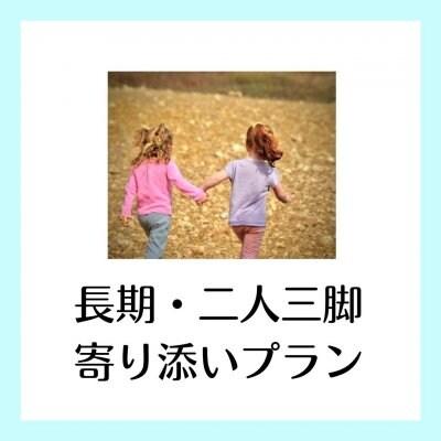 長期・二人三脚プラン(生後6ヶ月〜1歳5ヶ月)