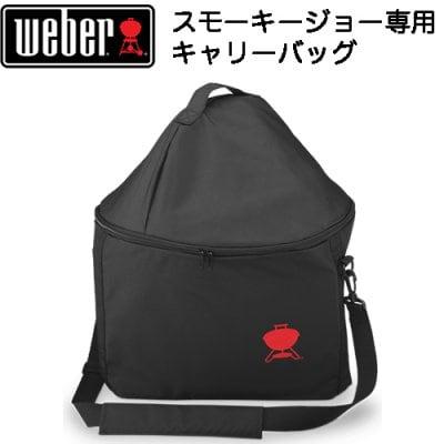 Weber【ウェーバー】スモーキージョー プレミアム 37cm(専用)キャリー...