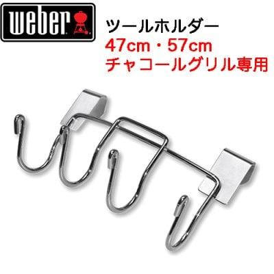 Weber【ウェーバー】ツールホルダー(47cm・57cm チャコールグリル専用...