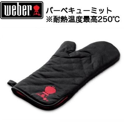 Weber【ウェーバー】バーベキューミット 黒【日本正規品】