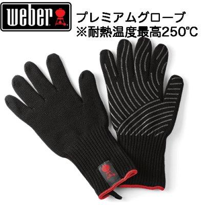 Weber【ウェーバー】プレミアムグローブ 黒(S/Mサイズ)【日本正規品】