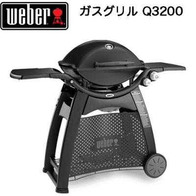Weber【ウェーバー】Q3200 ガスグリル(スタンド付き)【日本正規品 5年...