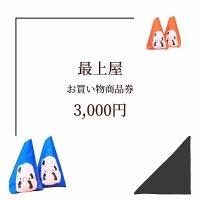 最上屋お買い物チケット3,000円