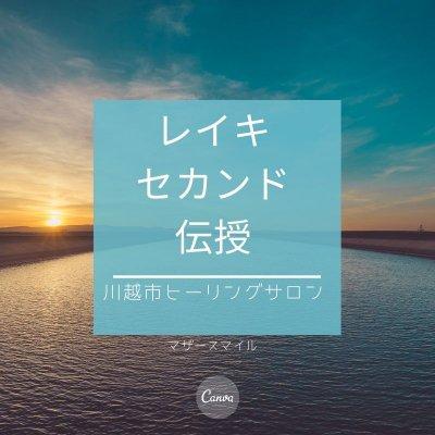 レイキ伝授 second(2回目)