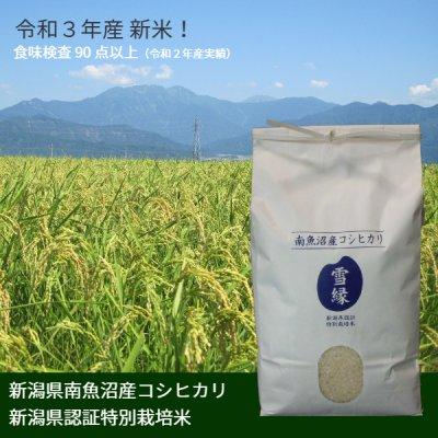 5kg・2kg 新潟県認証特別栽培米 南魚沼産コシヒカリ  令和3年産 新米