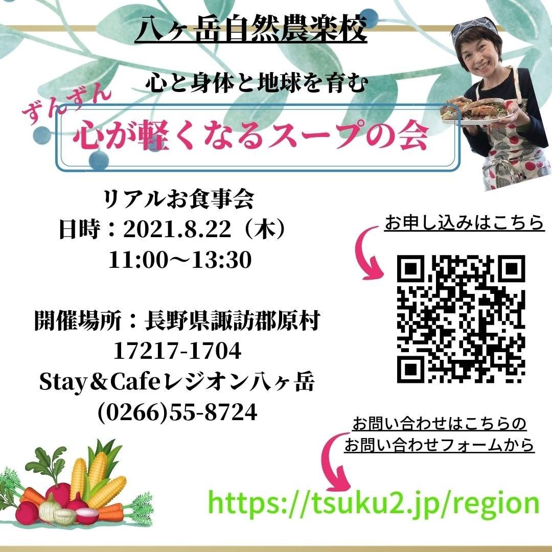 11/25(木)  スープの会 参加費のイメージその1