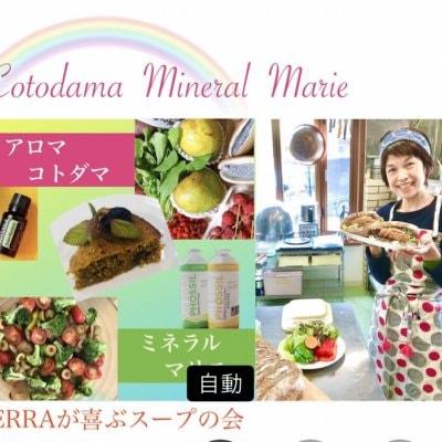 10/28(木)  スープの会 参加費