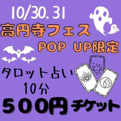 【高円寺フェスPOP UP限定】タロット占い10分500円チケット