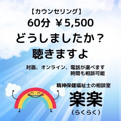【カウンセリング】60分¥5,500 発達障害、うつ病、生きづらさ…などなど、聞いてみたいけど誰に聞けばいいの?とお悩みの方に。