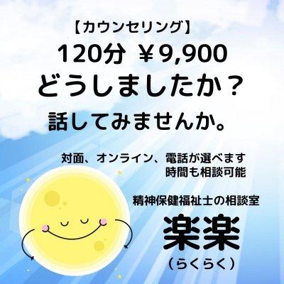 【カウンセリング】120分¥9,900 発達障害、うつ病、生きづらさ…などなど、聞いてみたいけど誰に聞けばいいの?とお悩みの方に。