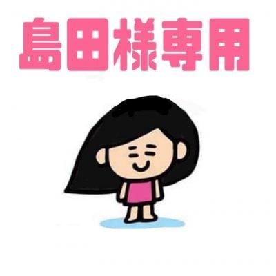 島田様専用ウェブチケット