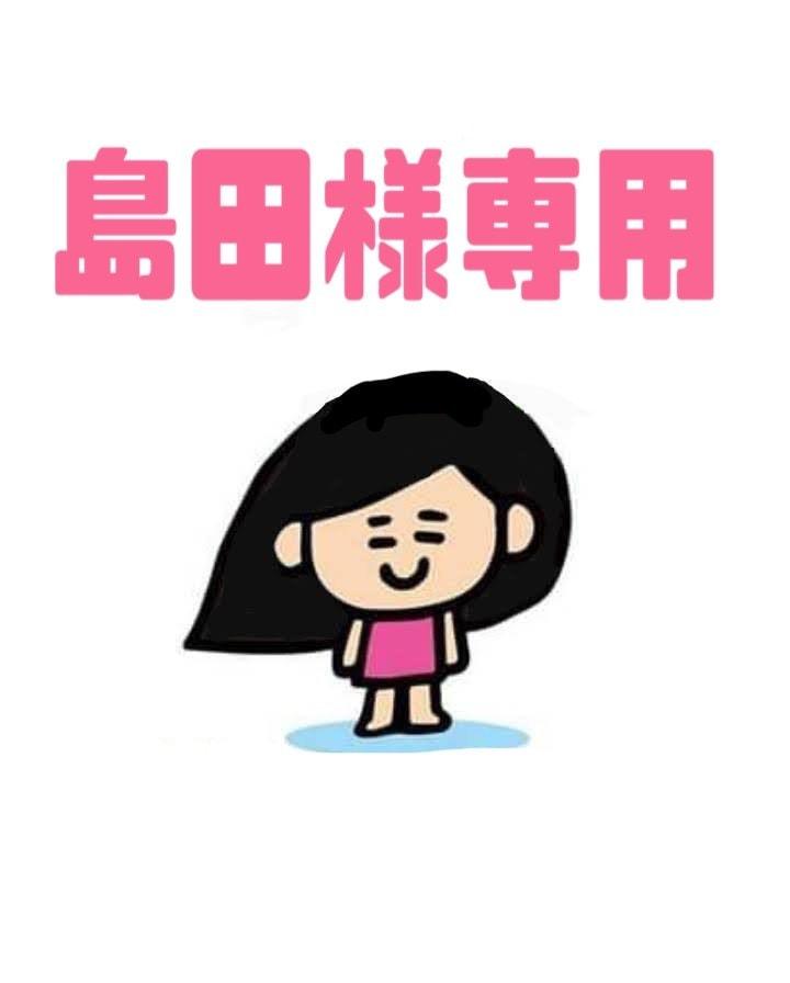 島田様専用ウェブチケットのイメージその1