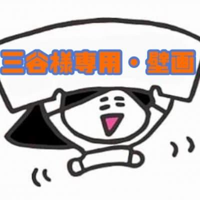 三谷様専用・壁画作成ウェブチケット