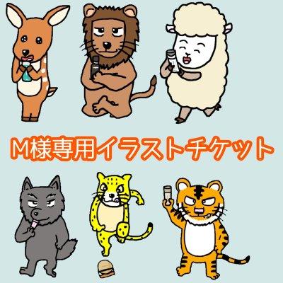 M様専用 動物イラストチケット