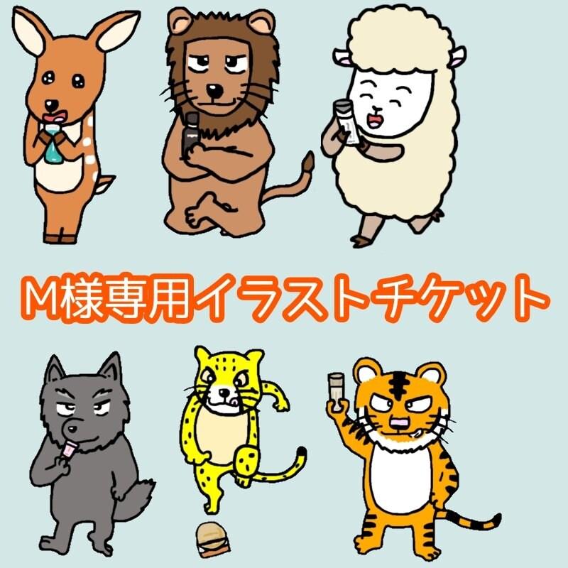 M様専用 動物イラストチケットのイメージその1
