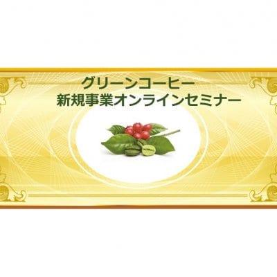 9月26日(日)PM20:30〜 グリーンコーヒー 新規事業オンライン説明会