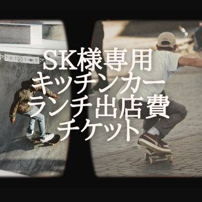 SK様 専用 ランチ出店費