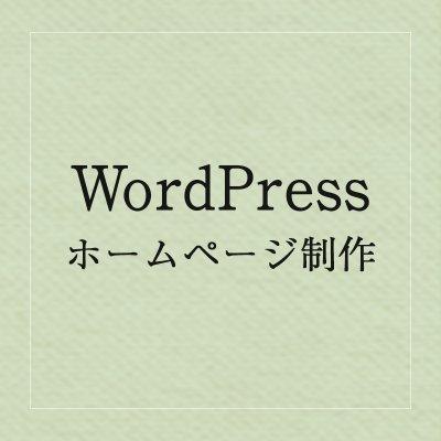 ホームページ(ワードプレス)制作