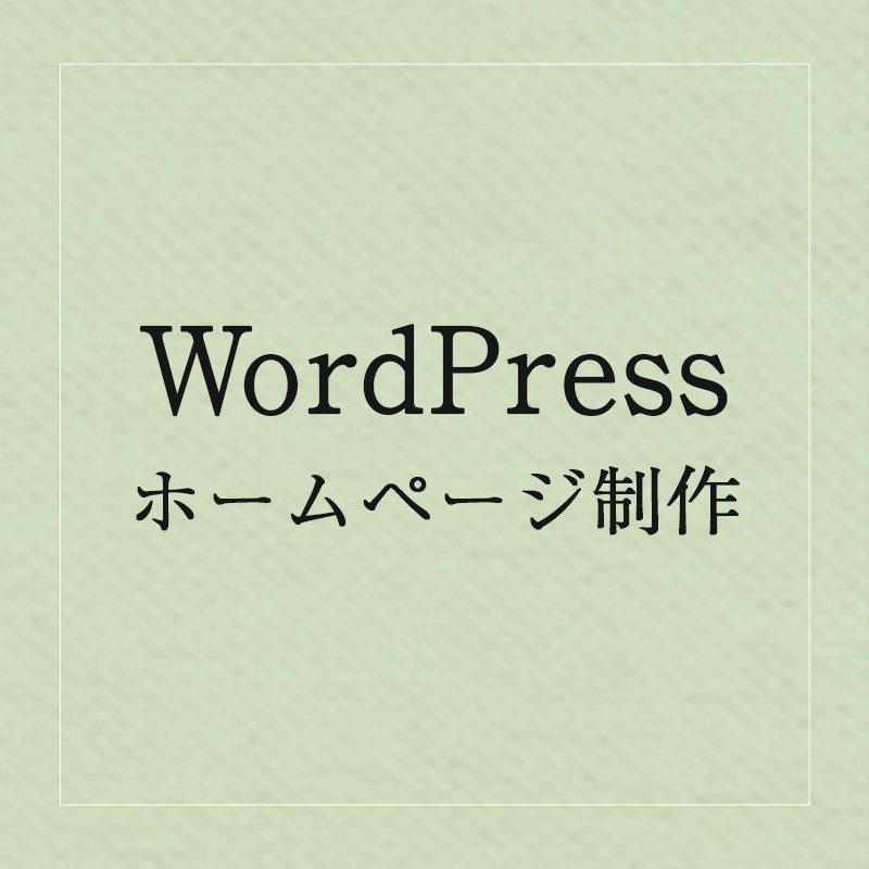 ホームページ(ワードプレス)制作のイメージその1