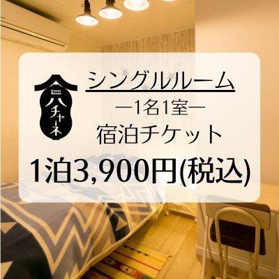ツクツクから1人3850円(シングル)素泊まり