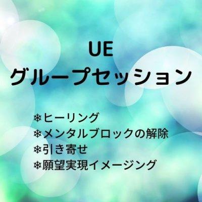 [録画視聴専用]UEグループセッション